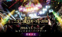 11/3 ニコニコ超パーティー2018 出演致しました。