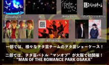 9/23 【JKz】OSAKA ROMANCE PARK 出演致しました