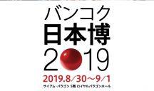 8/31〜9/2 【とらぺ】 バンコク日本博 出演いたしました
